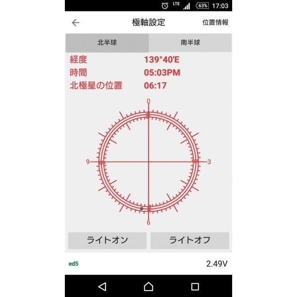 Kenko ポータブル赤道儀 スカイメモT シルバー 466001