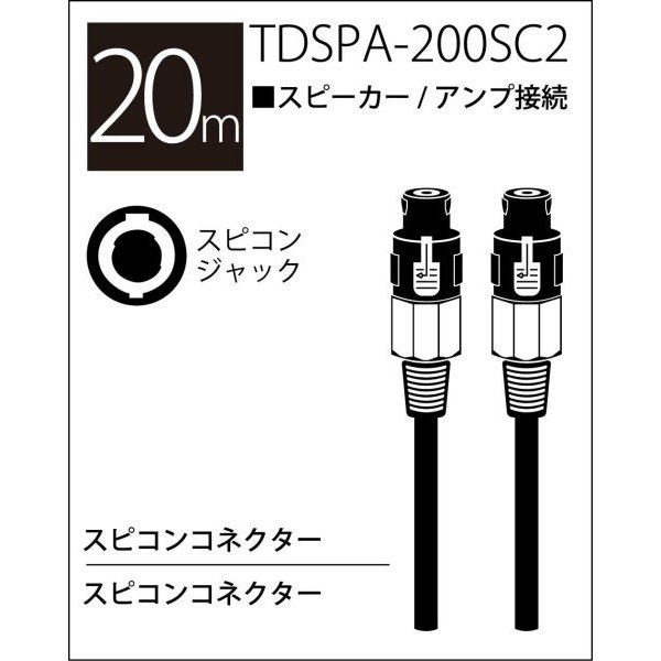 TRUE DYNA トゥルーダイナ スピーカーケーブル 2芯 TDSPA-200SC2 (20m スピコンタイプ×2)