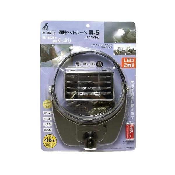 シンワ測定 双眼ヘッドルーペ W-5 LEDライト付き 75737