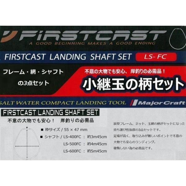 メジャークラフト ランディングネット ファーストキャスト ランディングセット6m LS-600FC