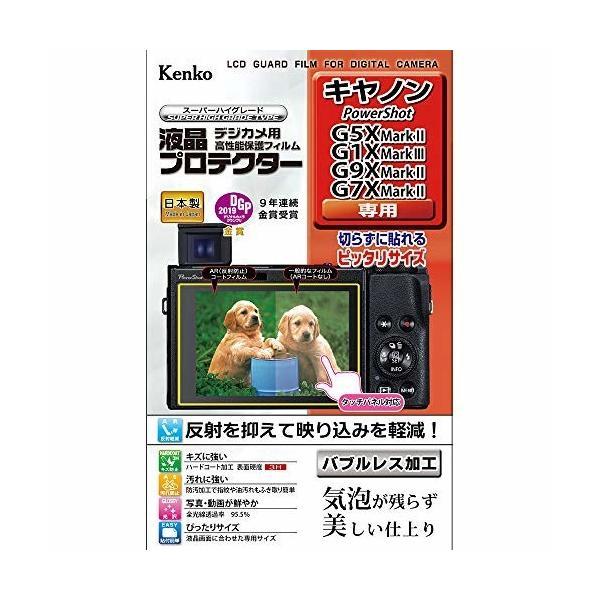 Kenko 液晶保護フィルム 液晶プロテクター キヤノン PowerShot G5X MarkII/G1X MarkIII/G7XM MarkII用 KLP-CPSG5XMK2|trafstore