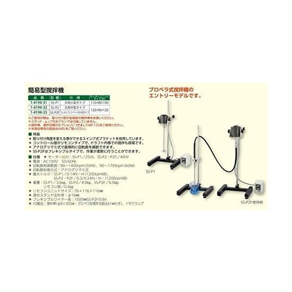 アズワン 簡易型撹拌機 SS-P2 汎用中型タイプ /1-4194-32|trafstore|02