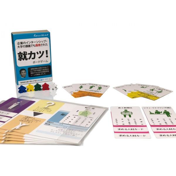 就カツ! ~就活ボードゲーム~|training-game|02
