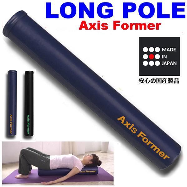 ロングポール Axis Former ネイビー 身体のコアストレッチ ポールエクササイズに!