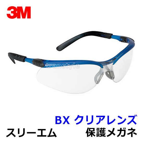 保護めがね BX クリアレンズ 眼鏡 ゴーグル 防じん 作業 医療 粉塵 3M スリーエム