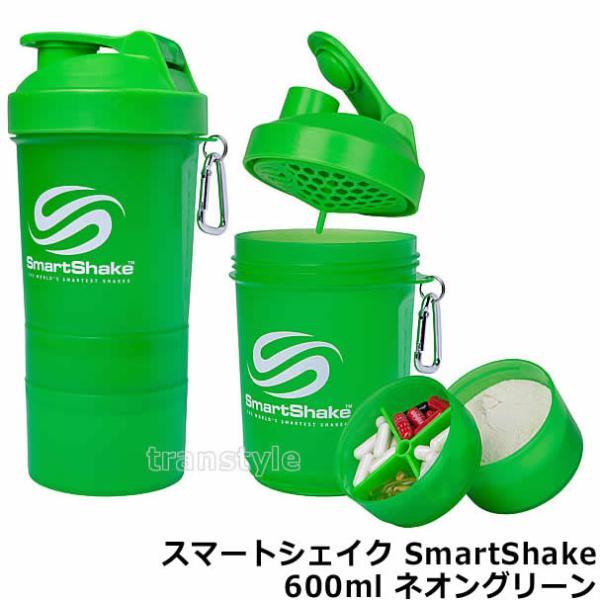 プロテインシェイカー スマートシェイク SmartShake 600ml ネオングリーン プロテイン容器 シェーカー ドリンクボトル サプリメント 筋トレ