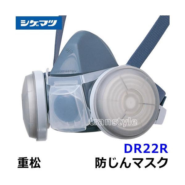 シゲマツ 重松 防じんマスク 取替え式防塵マスク DR22R-RL1 M S M Lサイズ 粉塵 作業 医療用
