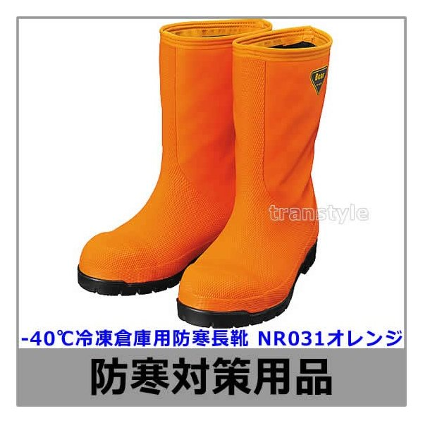 防寒着長靴冷凍倉庫用NR031オレンジ作業着/防寒対策/サンエス