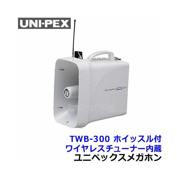 メガホン/拡声器 スーパーワイヤレスメガホン TWB-300 ホイッスル付 ユニペックス 送料無料