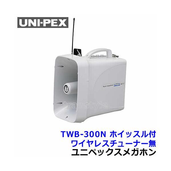 メガホン 拡声器 スーパーワイヤレスメガホン TWB-300N ホイッスル付 ユニペックス 送料無料