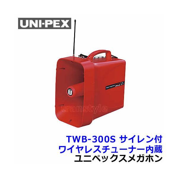メガホン 拡声器 スーパーワイヤレスメガホン TWB-300S サイレン付 ユニペックス 送料無料