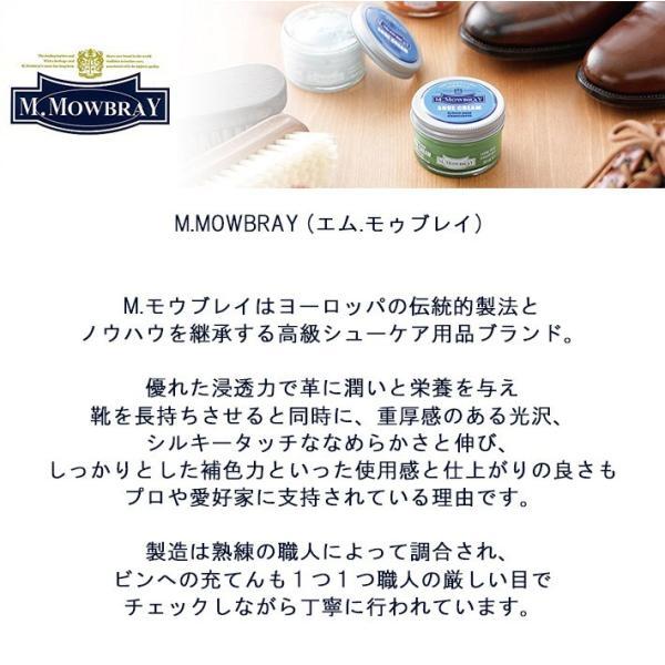 M.MOWBRAY モゥブレィ REMOVER CLOTH リムーバークロス シューケア お手入れ 靴磨き 革靴 拭き取り 水性汚れ落とし 綿100% 汚れ落とし