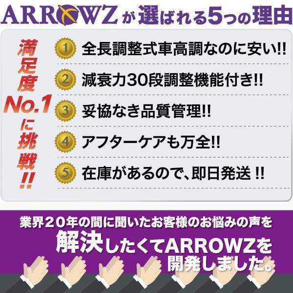 ARROWZ 車高調 LA150S ムーヴ ムーヴカスタム 限定特価 アローズ車高調 全長調整式車高調 フルタップ式車高調 減衰力調整付車高調|transport5252|02