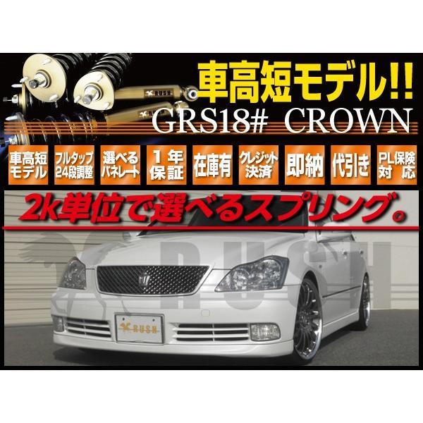 RUSH 車高調 クラウン GRS180 GRS182 GRS184 車高短 モデル 選べるレート フルタップ車高調 全長調整式車高調 減衰力調整付 RUSH Damper SEDAN CLASS MAQSモデル transport5252