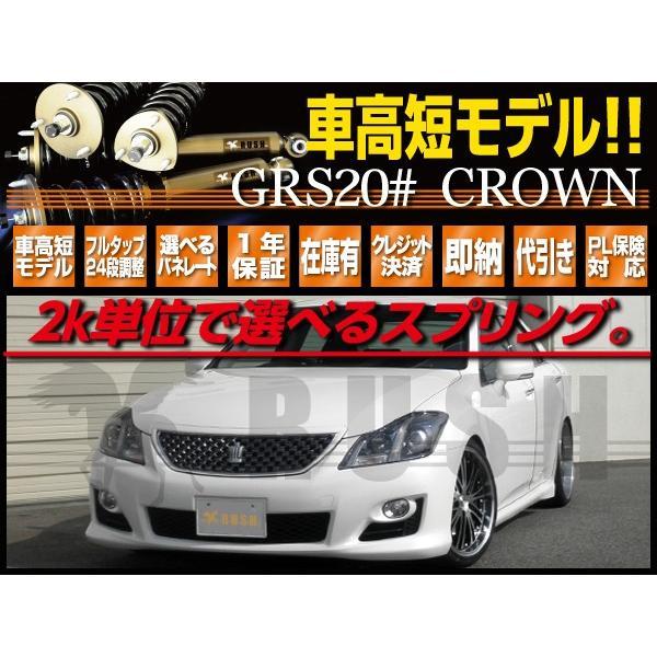 RUSH 車高調 クラウン GRS200 GRS202 GRS204 車高短 モデル 選べるレート フルタップ車高調 全長調整式車高調 減衰力調整付 RUSH Damper SEDAN CLASS MAQSモデル|transport5252