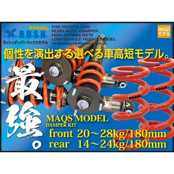 RUSH 車高調 レクサス  IS GSE21 IS350 車高短 モデル 選べるレート フルタップ車高調 全長調整式車高調 減衰力調整付 RUSH Damper SEDAN CLASS MAQSモデル|transport5252|02