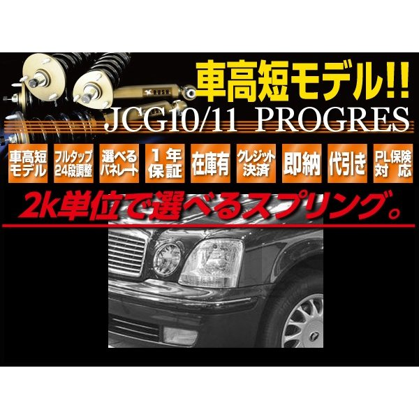 RUSH 車高調 プログレ JCG10 JCG11 車高短 モデル 選べるレート フルタップ車高調 全長調整式車高調 減衰力調整付 RUSH Damper SEDAN CLASS MAQSモデル|transport5252