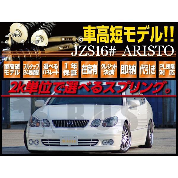 RUSH 車高調 アリスト JZS161 JZS160 車高短 モデル 選べるレート フルタップ車高調 全長調整式車高調 減衰力調整付 RUSH Damper SEDAN CLASS MAQSモデル|transport5252