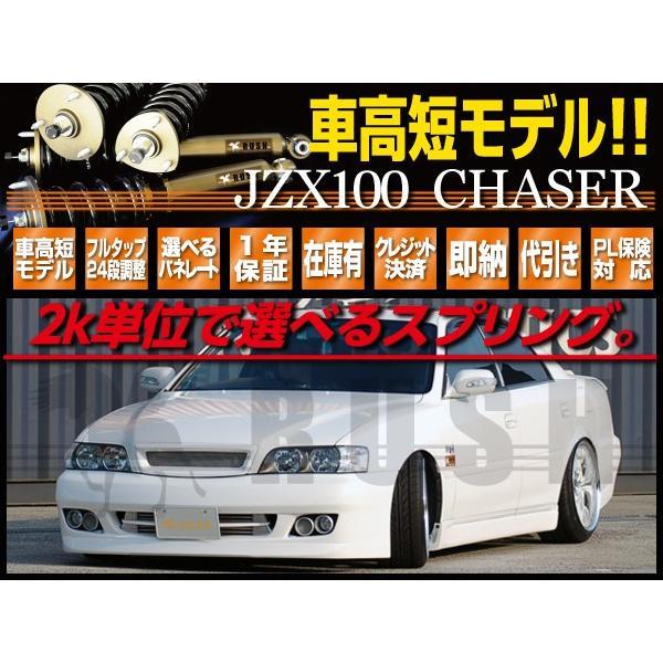 RUSH 車高調 チェイサー JZX100 GX100 車高短 モデル 選べるレート フルタップ車高調 全長調整式車高調 減衰力調整付 RUSH Damper SEDAN CLASS MAQSモデル transport5252