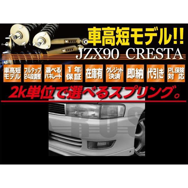 RUSH 車高調 クレスタ JZX90 GX90 車高短 モデル 選べるレート フルタップ車高調 全長調整式車高調 減衰力調整付 RUSH Damper SEDAN CLASS MAQSモデル transport5252