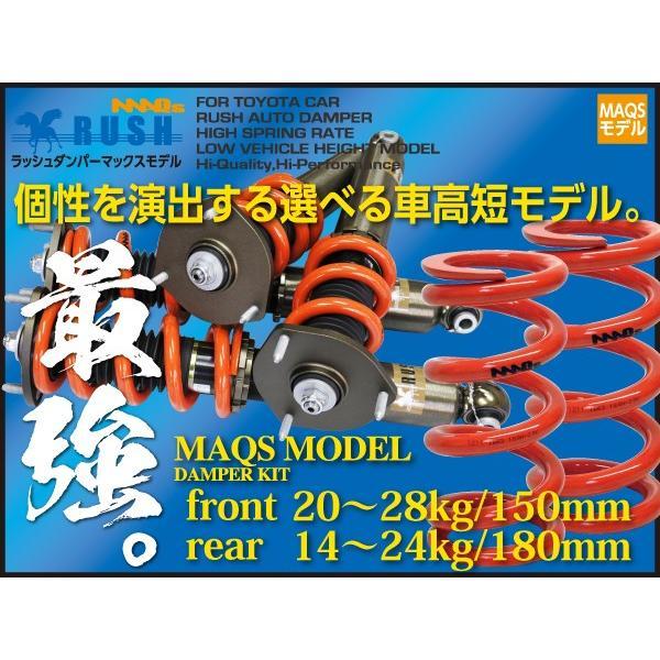 RUSH 車高調 マーク2 JZX90 GX90 車高短 モデル 選べるレート フルタップ車高調 全長調整式車高調 減衰力調整付 RUSH Damper SEDAN CLASS MAQSモデル|transport5252|02