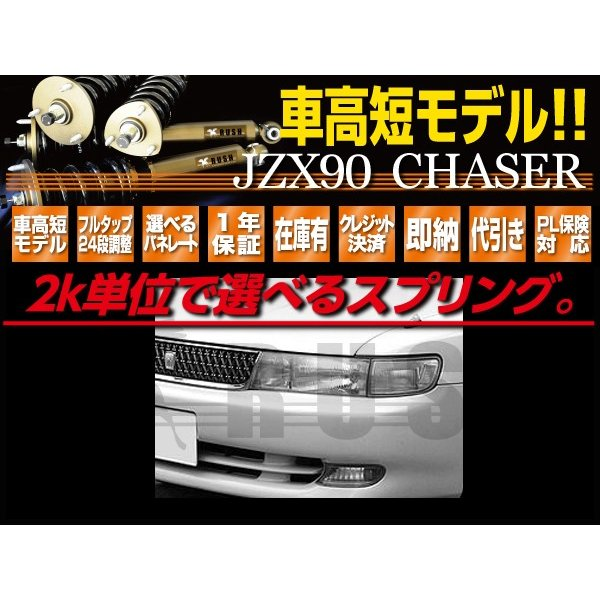 RUSH 車高調 チェイサー JZX90 GX90 車高短 モデル 選べるレート フルタップ車高調 全長調整式車高調 減衰力調整付 RUSH Damper SEDAN CLASS MAQSモデル|transport5252
