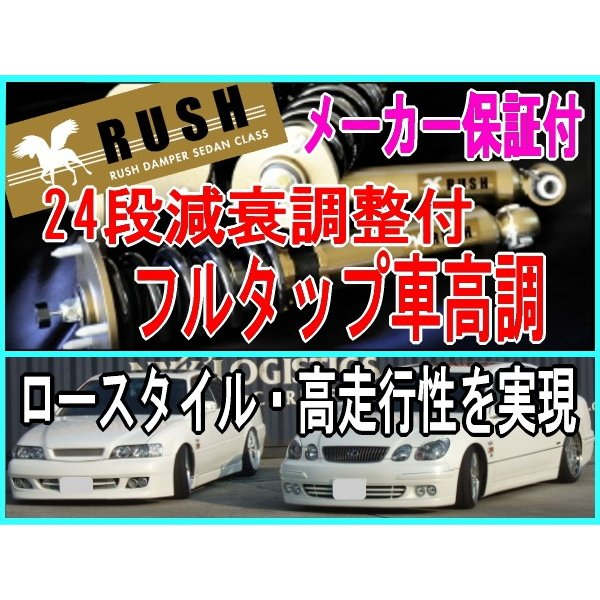 RUSH 車高調 チェイサー JZX90 GX90 前期 後期 車高短 モデル フルタップ車高調 全長調整式車高調 減衰力調整付 RUSH Damper SEDAN CLASS|transport5252|03