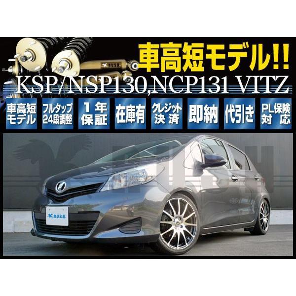 RUSH 車高調 ヴィッツ Vitz KSP130 NSP130 NCP131 車高短 モデル フルタップ車高調 全長調整式車高調 減衰力調整付 RUSH Damper COMFORT CLASS|transport5252