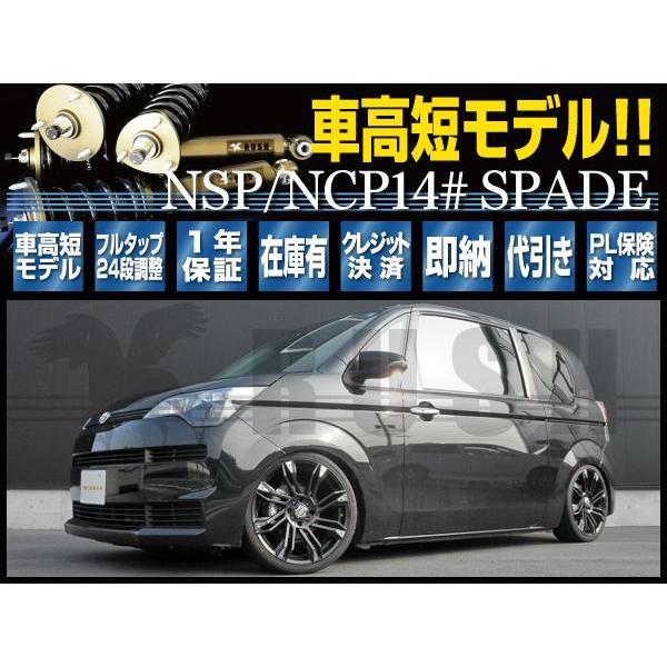 RUSH 車高調 スペイド  NSP140 NCP141 車高短 モデル フルタップ車高調 全長調整式車高調 減衰力調整付 RUSH Damper COMFORT CLASS|transport5252