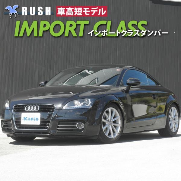 RUSH 車高調 アウディ TT クーペ ロードスター A5 車高短 モデル フルタップ車高調 全長調整式車高調 減衰力調整付 RUSH Damper IMPORT CLASS|transport5252
