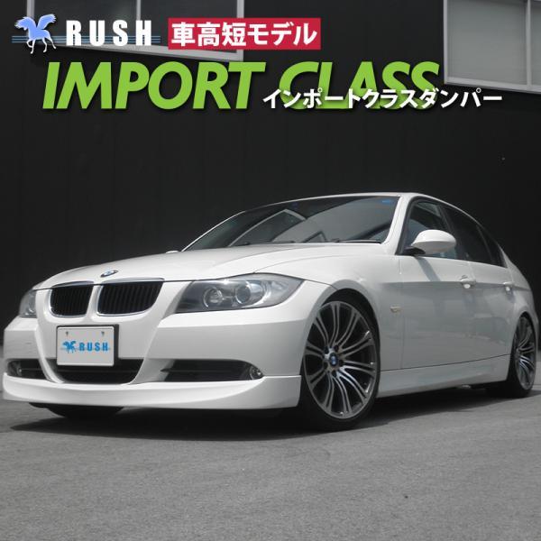 RUSH 車高調 BMW E90 3シリーズ セダン 2WD 車高短 モデル フルタップ車高調 全長調整式車高調 減衰力調整付 RUSH Damper IMPORT CLASS|transport5252
