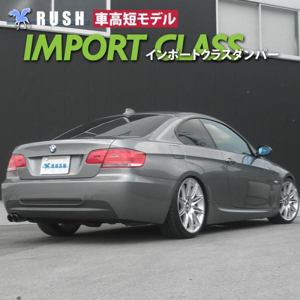 RUSH 車高調 BMW E92 3シリーズ クーペ 2WD 車高短 モデル フルタップ車高調 全長調整式車高調 減衰力調整付 RUSH Damper IMPORT CLASS|transport5252|03