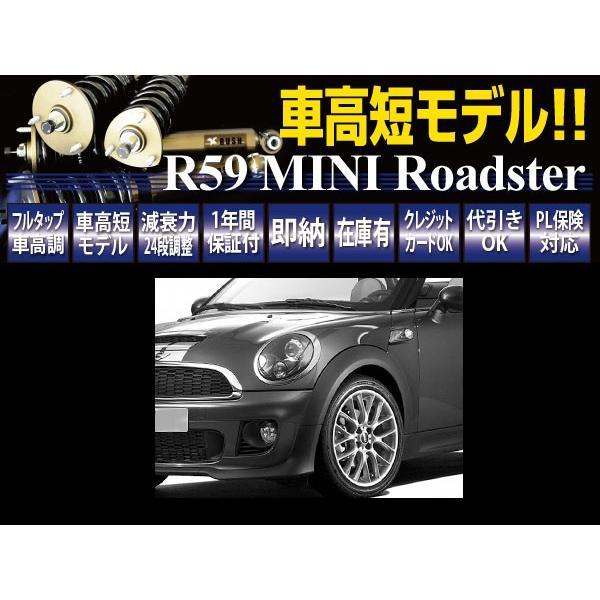 RUSH 車高調 BMW R59 MINI ロードスター 車高短 モデル フルタップ車高調 全長調整式車高調 減衰力調整付 RUSH Damper IMPORT CLASS transport5252