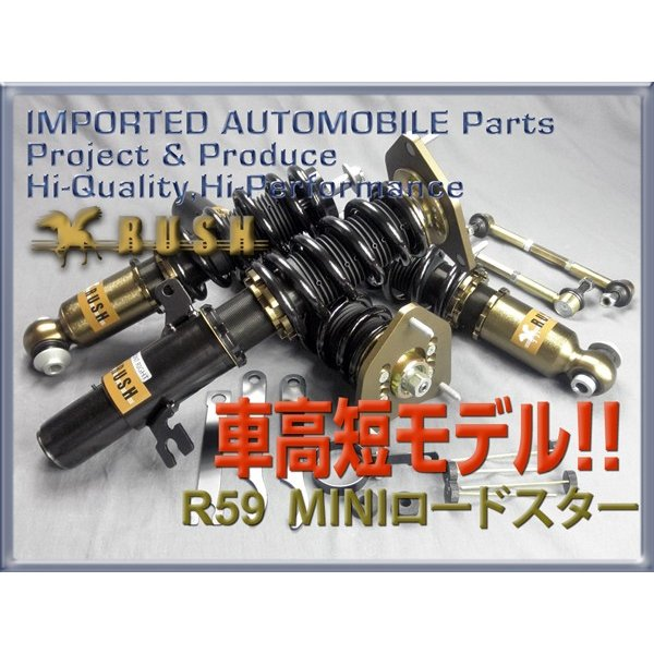RUSH 車高調 BMW R59 MINI ロードスター 車高短 モデル フルタップ車高調 全長調整式車高調 減衰力調整付 RUSH Damper IMPORT CLASS transport5252 02