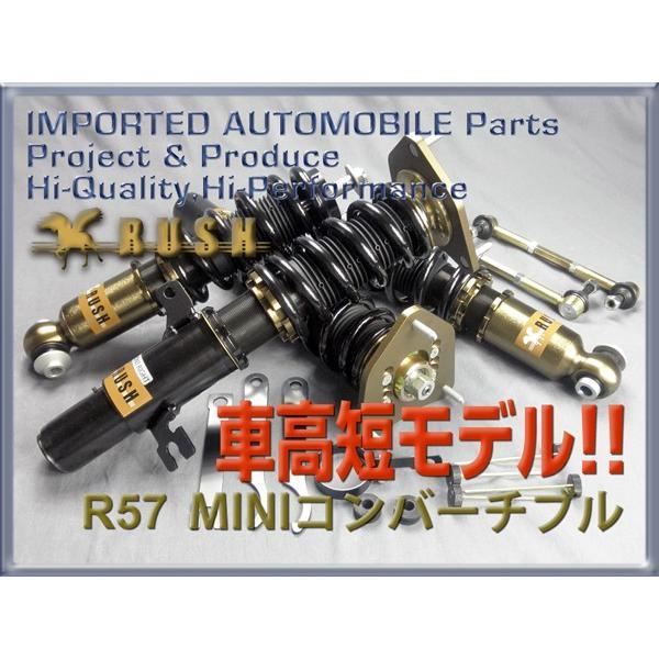 RUSH 車高調 BMW R57 MINI コンバーチブル 車高短 モデル フルタップ車高調 全長調整式車高調 減衰力調整付 RUSH Damper IMPORT CLASS|transport5252|02