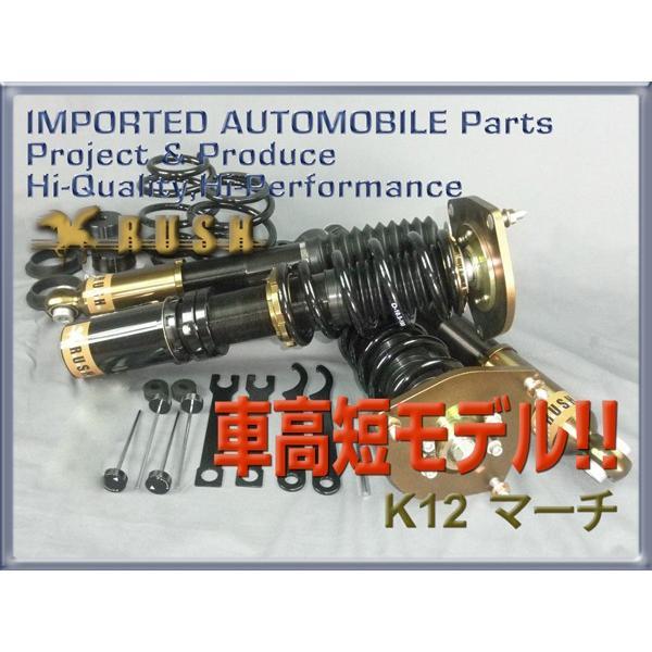 RUSH 車高調 マーチ K12 AK12 BK12 YK12 前期 後期 車高短 モデル フルタップ車高調 全長調整式車高調 減衰力調整付 RUSH Damper COMFORT CLASS|transport5252|02