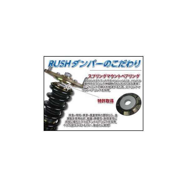 RUSH 車高調 キューブ Z11 BZ11 YZ11 前期 後期 車高短 モデル フルタップ車高調 全長調整式車高調 減衰力調整付 RUSH Damper COMFORT CLASS|transport5252|10