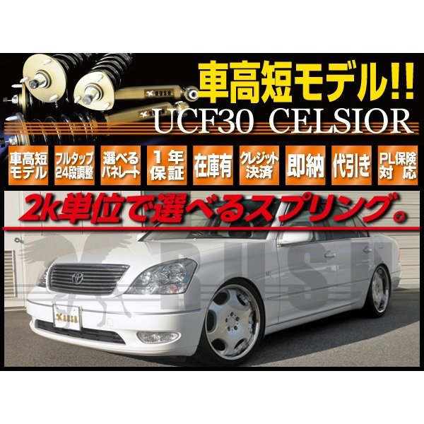 RUSH 車高調 セルシオ UCF30 車高短 モデル 選べるレート フルタップ車高調 全長調整式車高調 減衰力調整付 RUSH Damper SEDAN CLASS MAQSモデル transport5252
