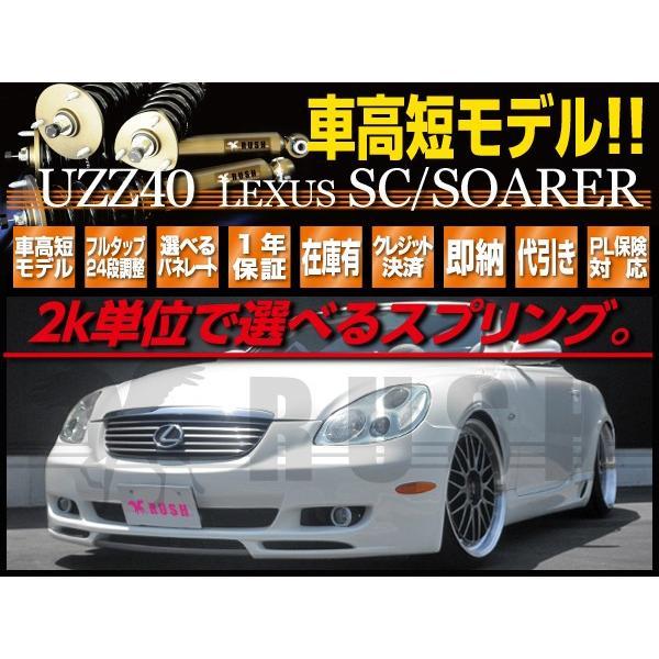 RUSH 車高調 ソアラ レクサス SC430 UZZ40 車高短 モデル 選べるレート フルタップ車高調 全長調整式車高調 減衰力調整付 RUSH Damper LUXURY CLASS MAQSモデル|transport5252