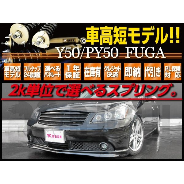 RUSH 車高調 フーガ Y50 PY50 車高短 モデル 選べるレート フルタップ車高調 全長調整式車高調 減衰力調整付 RUSH Damper LUXURY CLASS MAQSモデル transport5252