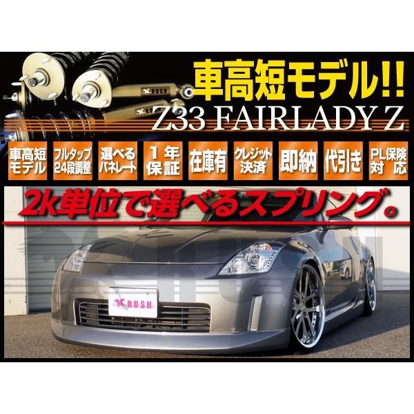 RUSH 車高調 フェアレディZ クーペ Z33 車高短 モデル 選べるレート フルタップ 全長調整式 減衰力調整付 車高調 RUSH Damper LUXURY CLASS MAQSモデル transport5252