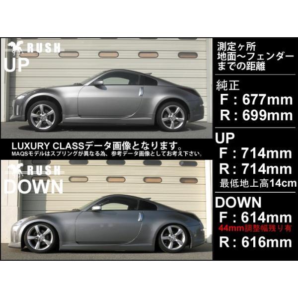 RUSH 車高調 フェアレディZ クーペ Z33 車高短 モデル 選べるレート フルタップ 全長調整式 減衰力調整付 車高調 RUSH Damper LUXURY CLASS MAQSモデル transport5252 03