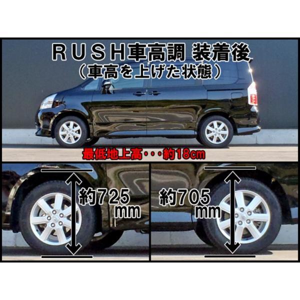 RUSH 車高調 ノア NOAH ZRR70G ZRR70W 前期 後期 車高短 モデル フルタップ車高調 全長調整式車高調 減衰力調整付 RUSH Damper COMFORT CLASS transport5252 03
