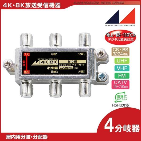 日本アンテナ 4K8K対応屋内用4分岐器 B104E 2181609
