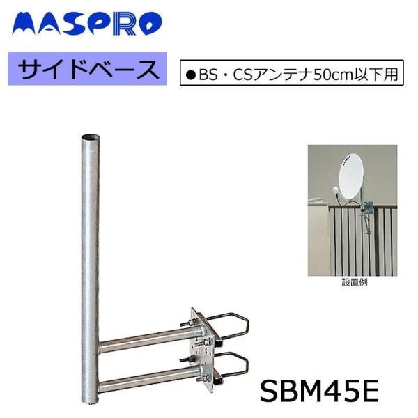 マスプロ電工 BS・CSアンテナ用サイドベース (50cm以下用) SBM45E電波 手すり 取付