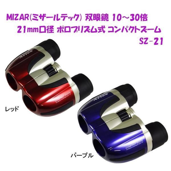 MIZAR(ミザールテック) 双眼鏡 10〜30倍 21mm口径 ポロプリズム式 コンパクトズーム SZ-21ストラップ ライブ 野外