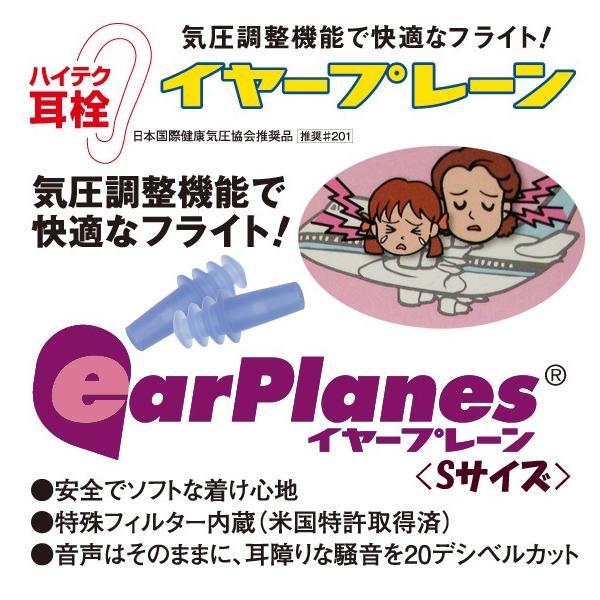 イヤープレーン Sサイズ(子供・女性用) travel-depart