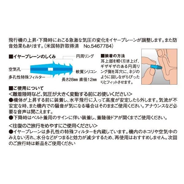 イヤープレーン Sサイズ(子供・女性用) travel-depart 03