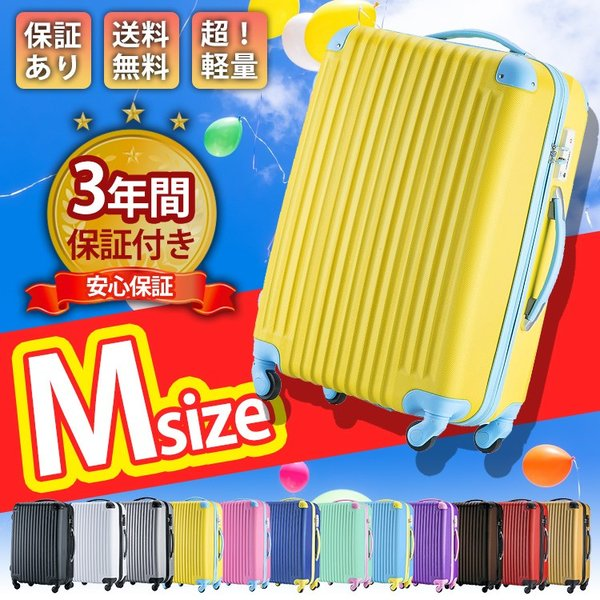 a375ebbc00 スーツケース 超軽量 安心3年保証 Mサイズ 中型 TSAロック搭載 海外旅行 ...