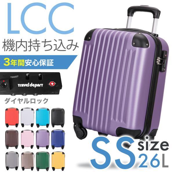 7e54d69a4d 安心長期3年保証 超軽量スーツケース SSサイズ 機内持込 LCC対応 TSA ...